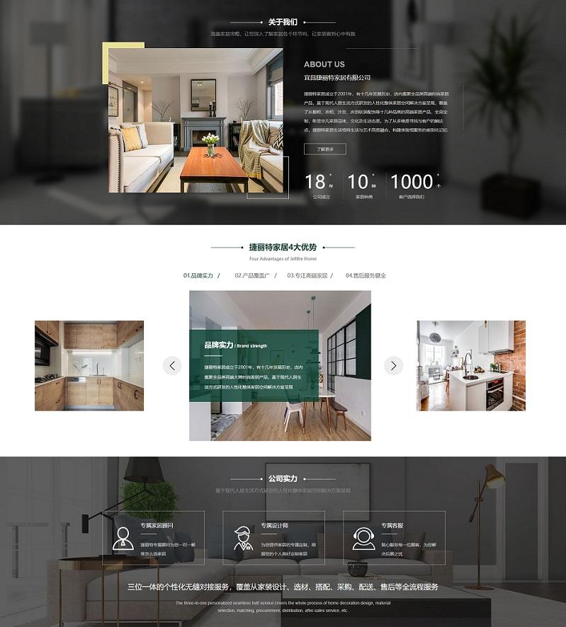 宜昌网站建设