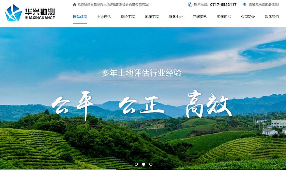 宜昌华兴土地评估勘测设计有限公司官网建设