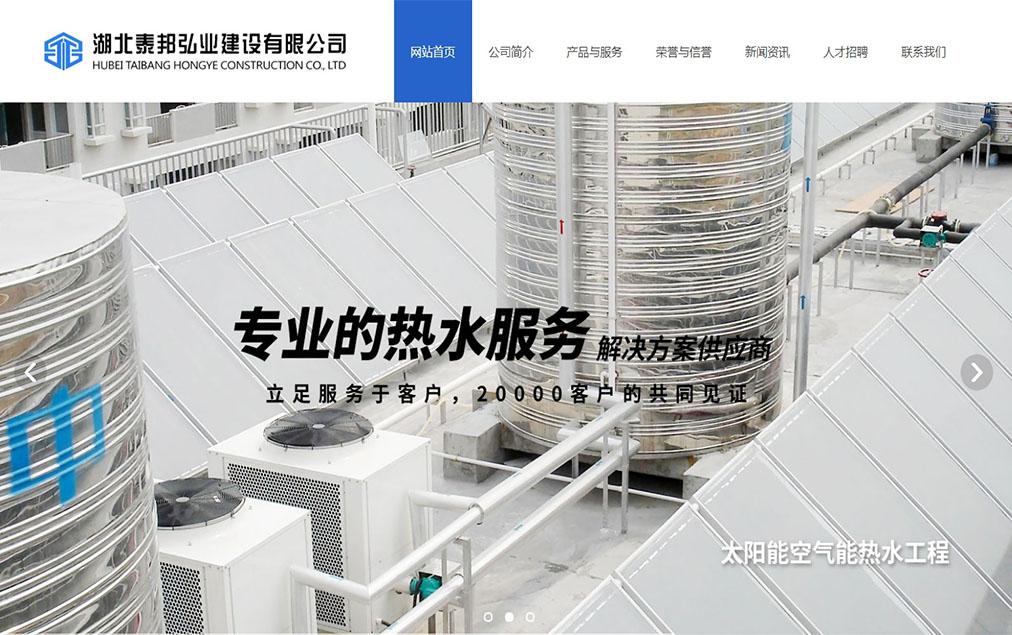 泰邦弘业建设官网