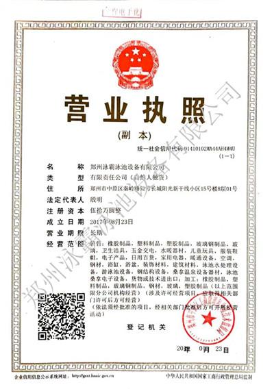 河南游泳馆设备厂家营业执照