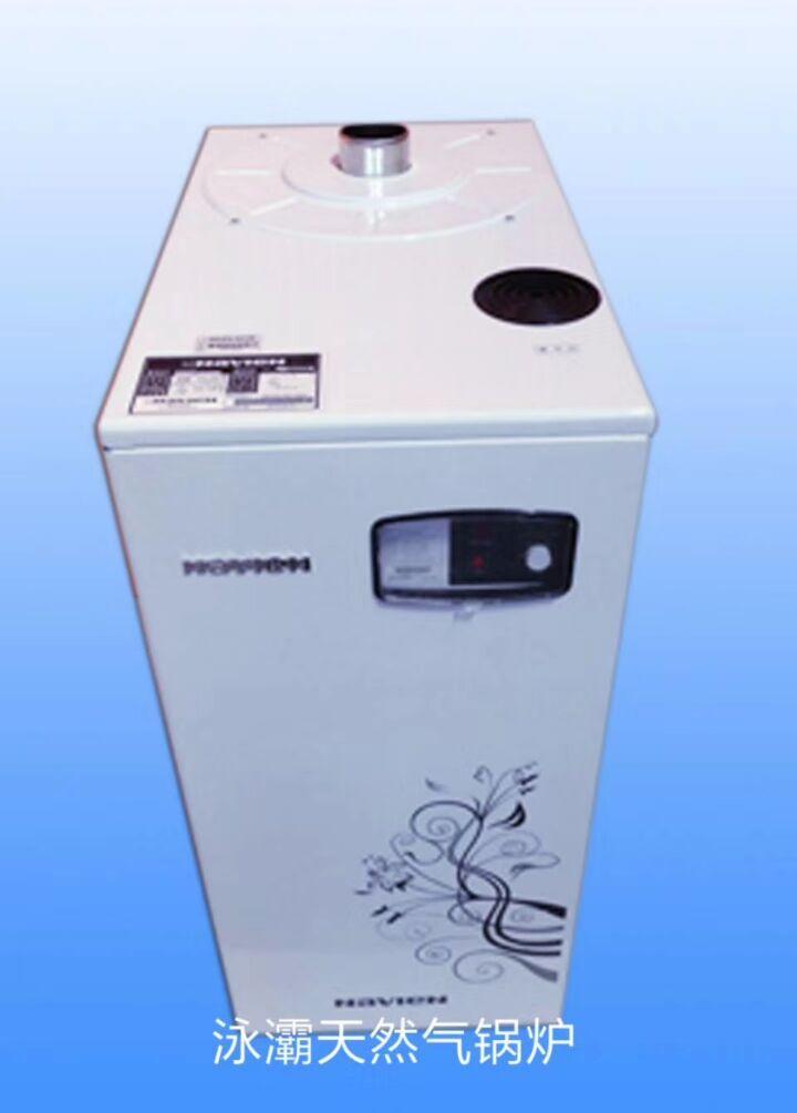 天然氣落地鍋爐(熱水暖氣兩用)