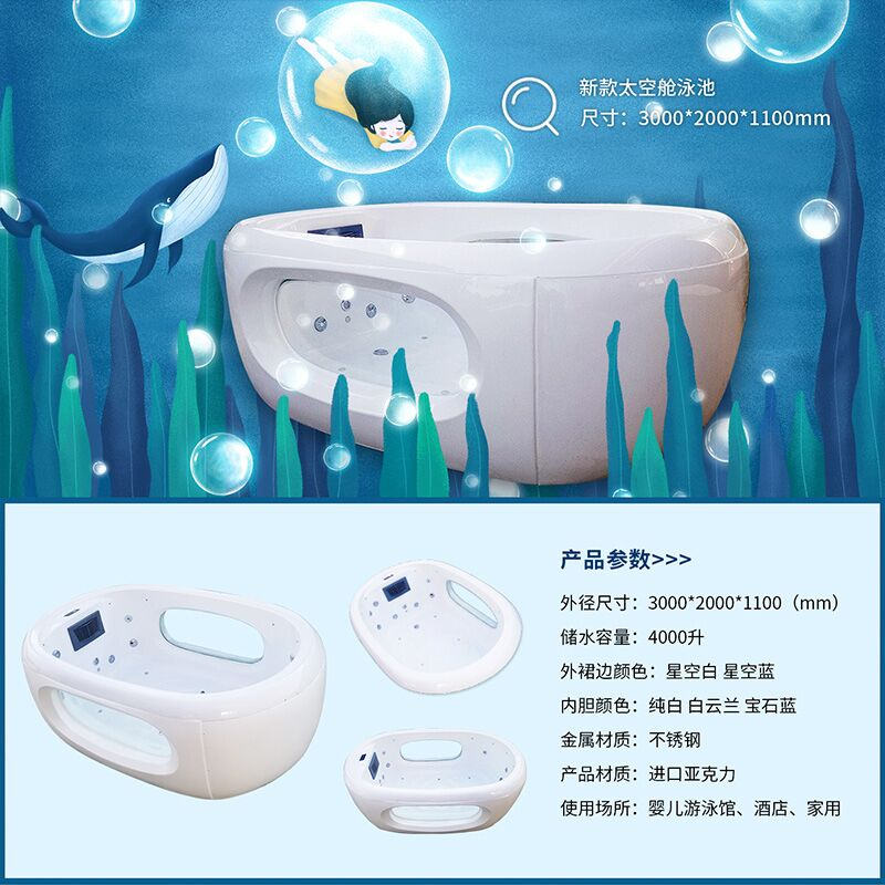 300*200*110cm太空舱式新款儿童游泳池