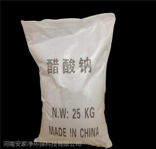 安徽醋酸钠厂家