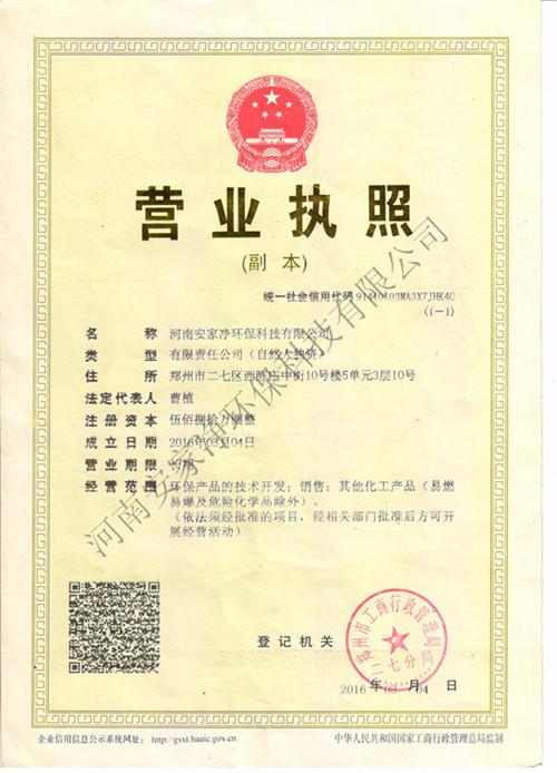 河南安家净环保营业执照
