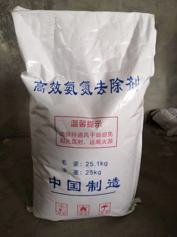 河南氨氮去除剂