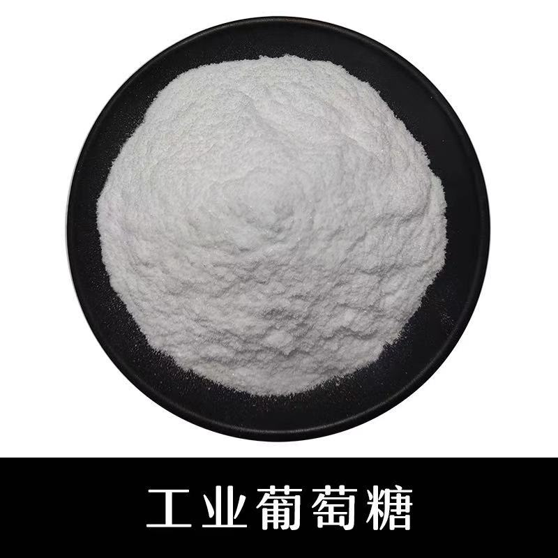 安徽工业葡萄糖