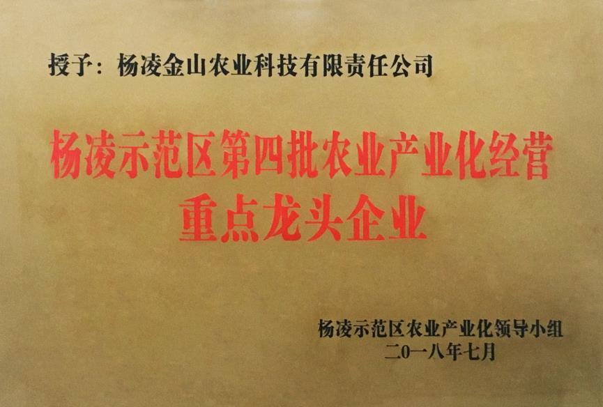 杨凌示范区第四批农业产业化经营重点龙头企业