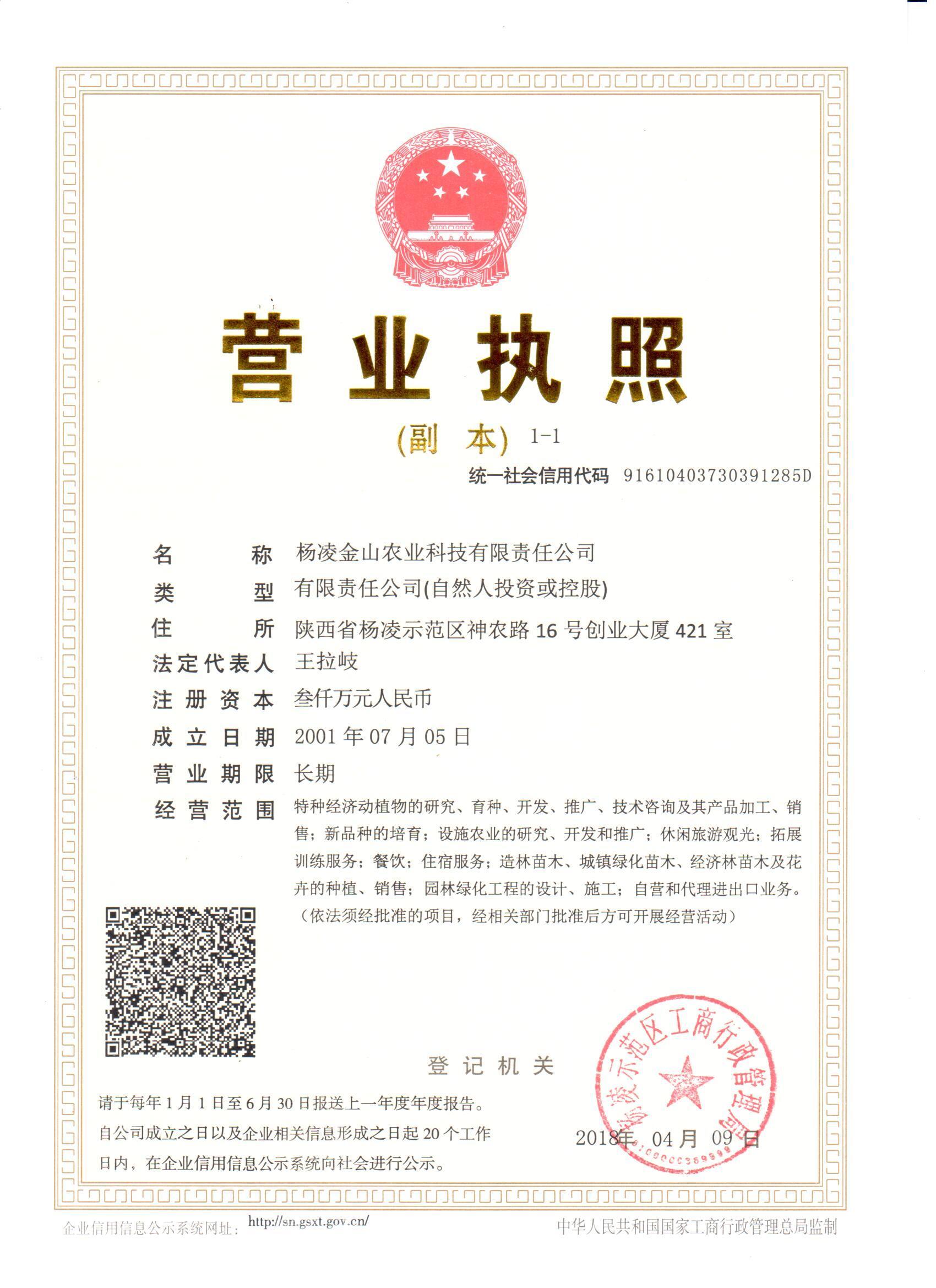 杨凌金山农业科技有限责任公司营业执照