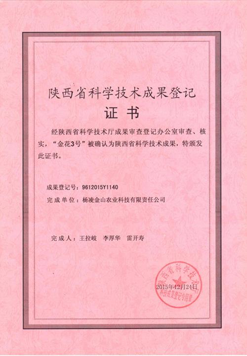 """""""金花3号""""陕西省科学技术成果"""