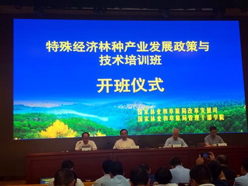 特殊经济林种产业发展政策与技术培训班在北京召开