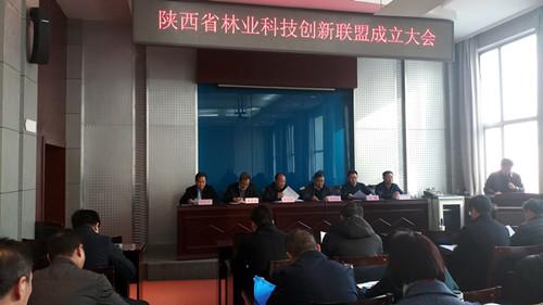 陕西省林业科技创新联盟成立大会在西安召开