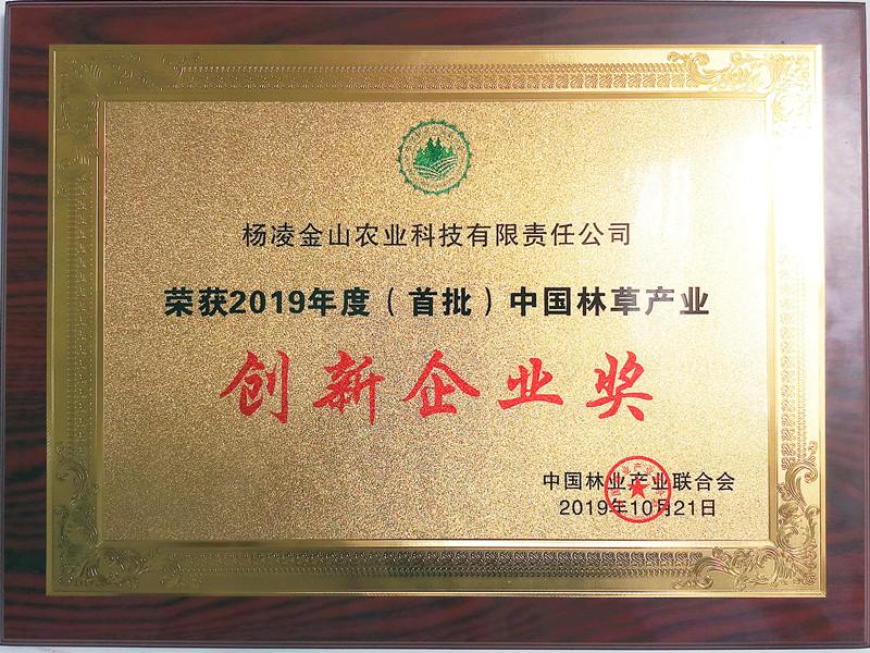 中国林草产业创新企业