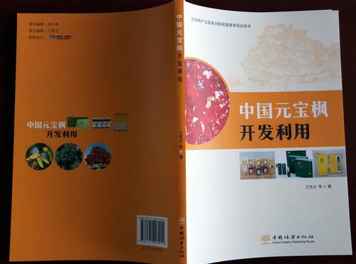 《中国元宝枫开发利用》《中国元宝枫生物学特性与栽培技术》出版
