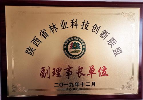 陕西省林业科技创新联盟副理事长单位