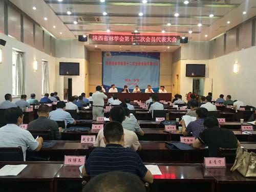 陕西省林学会第十二次会员代表大会在西安召开