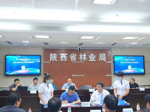 陕西省林业科学院科技创新计划专项签约暨启动会在陕西省林业局召开