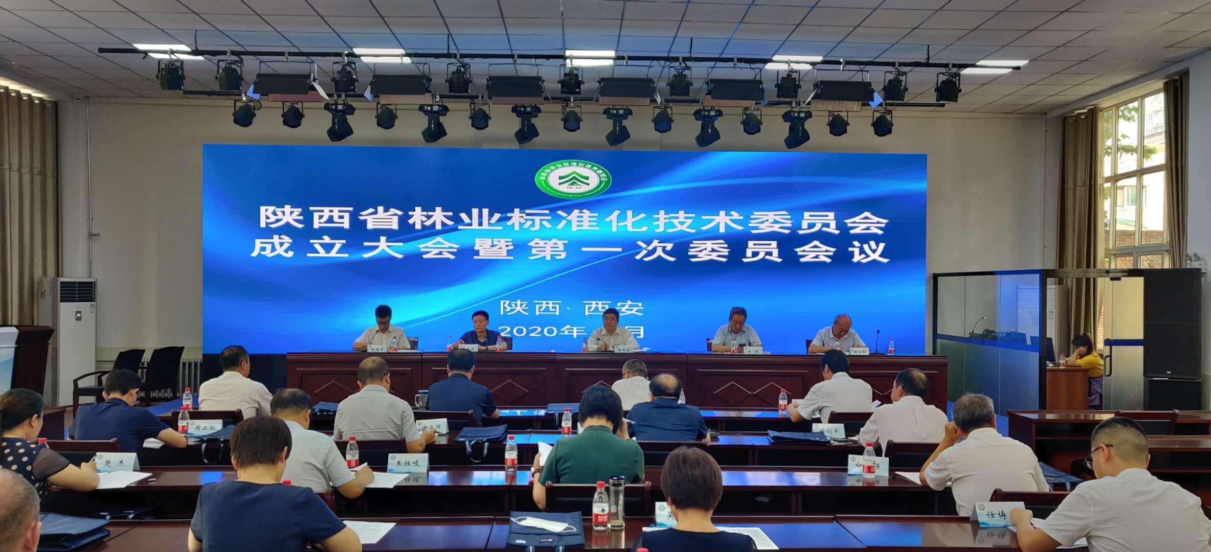 陕西省林业标准化技术委员会成立大会暨..次委员会议在西安召开