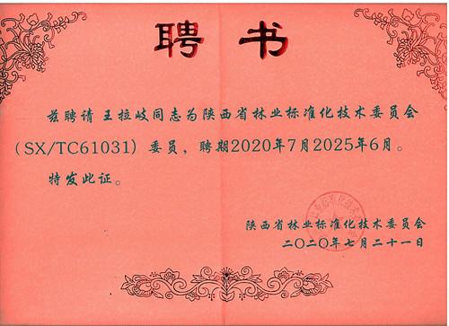 陕西省林业标准化技术委员会委员