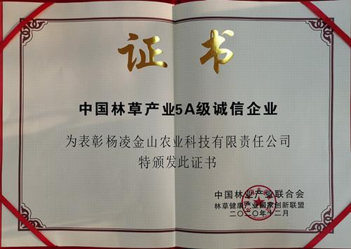 中國林草產業5A級誠信企業