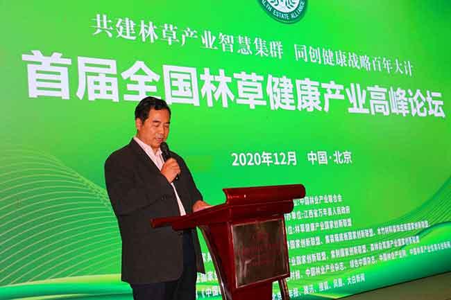 首屆全國林草健康產業高峰論壇在京召開