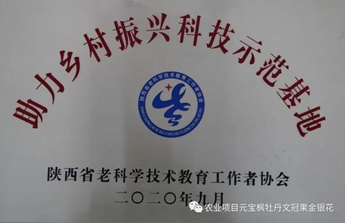 """杨凌金山科技公司被授予""""助力乡村振兴科技示范基地"""""""