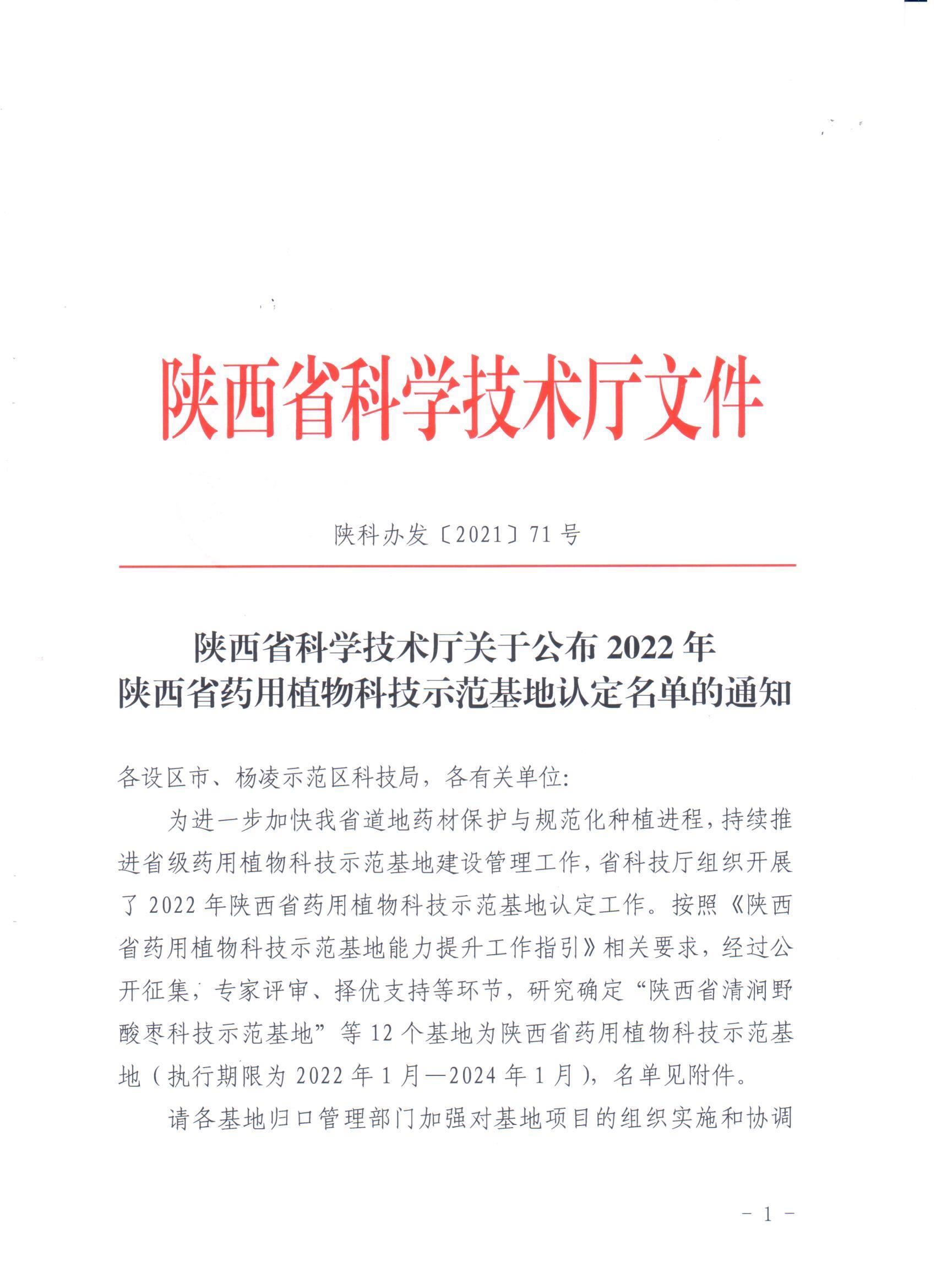 陕西省药用植物科技示范基地认定公布