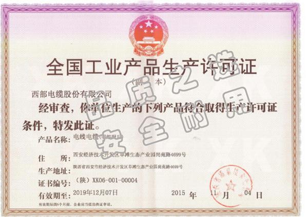 bbin亚游電纜生產許可證