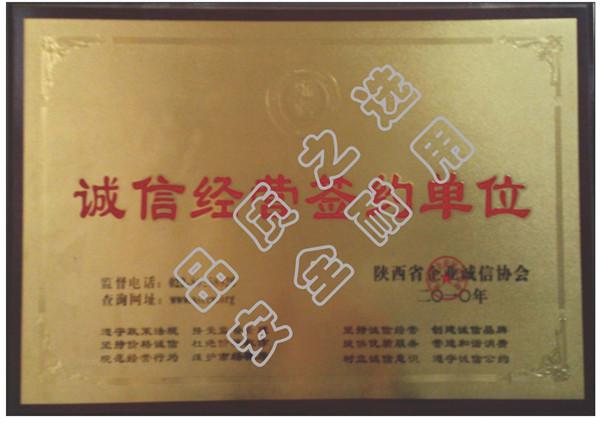 电线电缆获得诚信经营签约单位的称号!