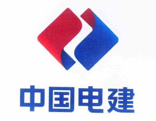 中电投集团使用高压电力电缆!