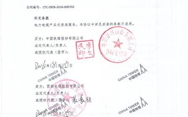 中國鐵塔2016年度框架協議