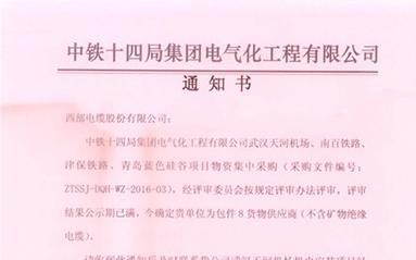 中鐵十四局天河機場項目中標通知書