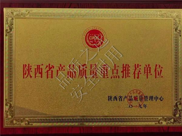 電線電纜成為陝西省產品質量重點推薦單位使用的產品!