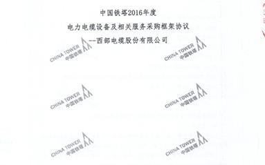 中国能建陕西电建曲周光伏中标通知