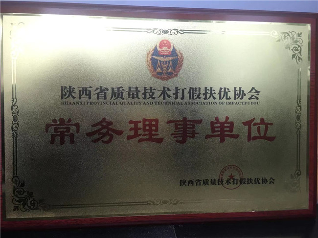 陕西省质量技术打假扶优协会