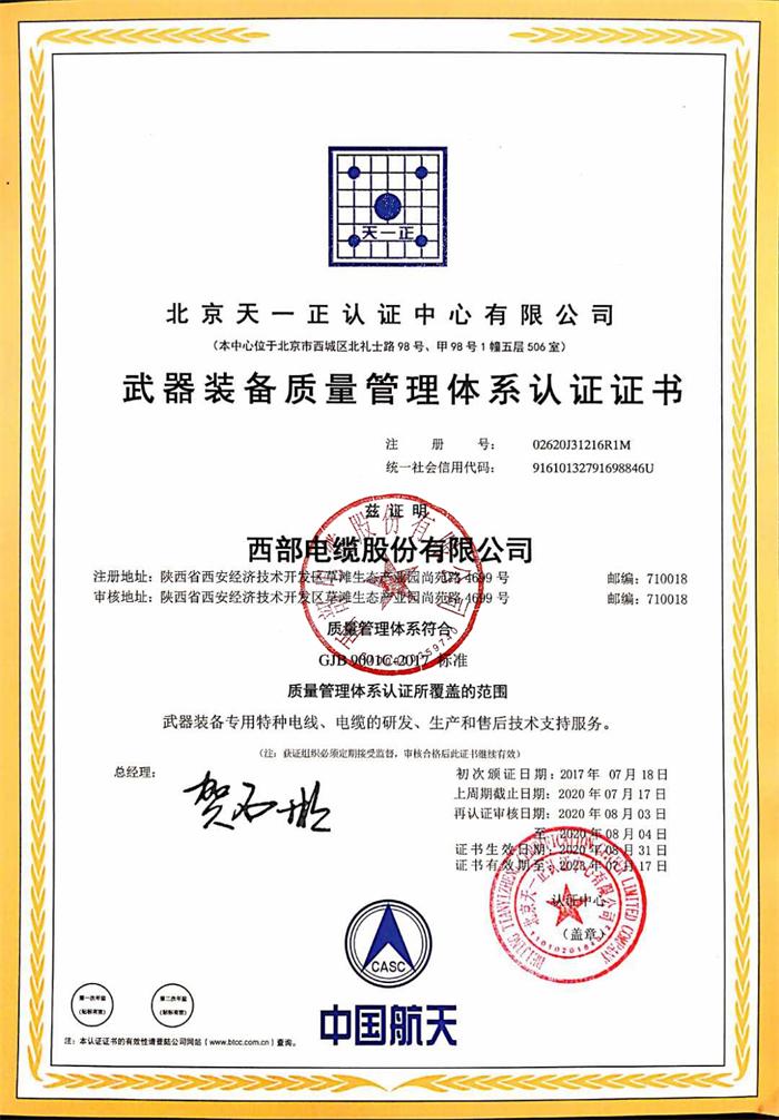 武器装备质量体系认证