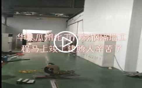 华县瓜州化工厂彩钢隔墙工程竣工