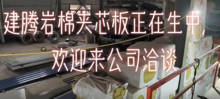 陕西建腾彩钢钢构工程有限公司岩棉夹芯板生产加工