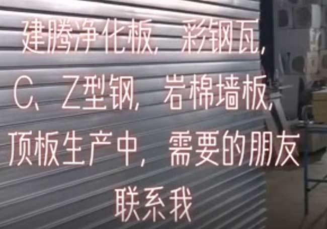 陕西建腾彩钢钢构工程有限公司净化板生产中