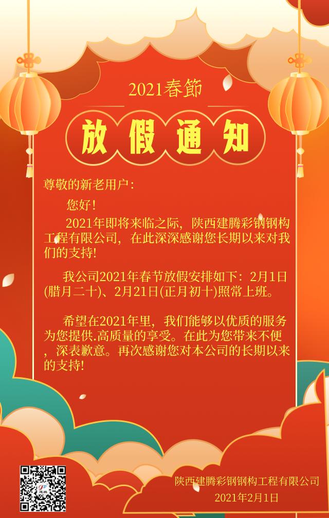 陕西建腾彩钢钢构工程有限公司春节放假通知