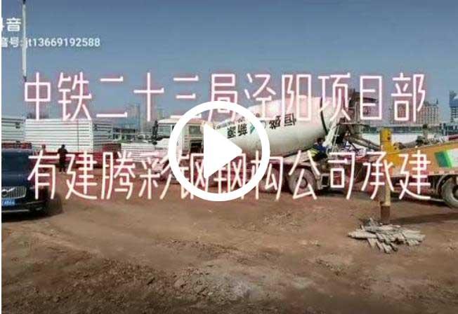 中铁二十三局泾阳项目部建腾彩钢钢构公司承建