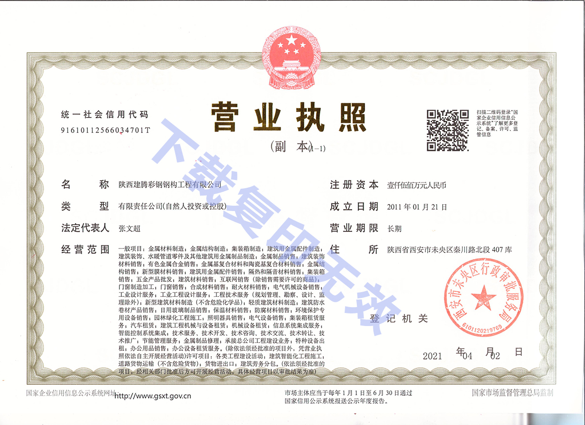 陕西建腾彩钢钢构工程-营业执照