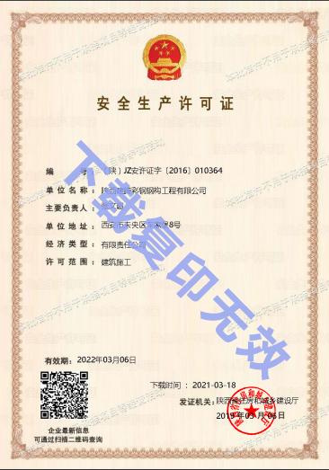 陕西建腾彩钢钢构工程有限公司-安全生产许可证