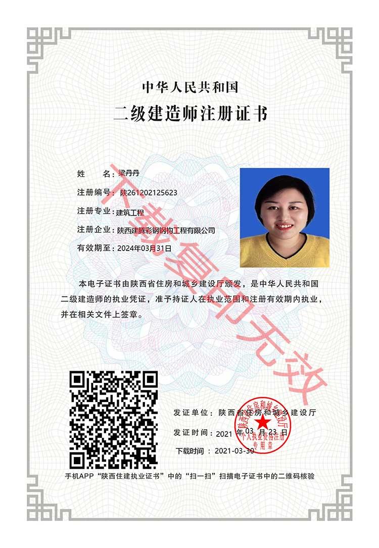 陕西建腾彩钢钢构工程有限公司中华人民共和国二级建造师注册证书