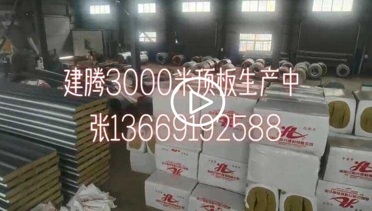 陜西建騰彩鋼鋼構工程有限公司3000米頂板生產中