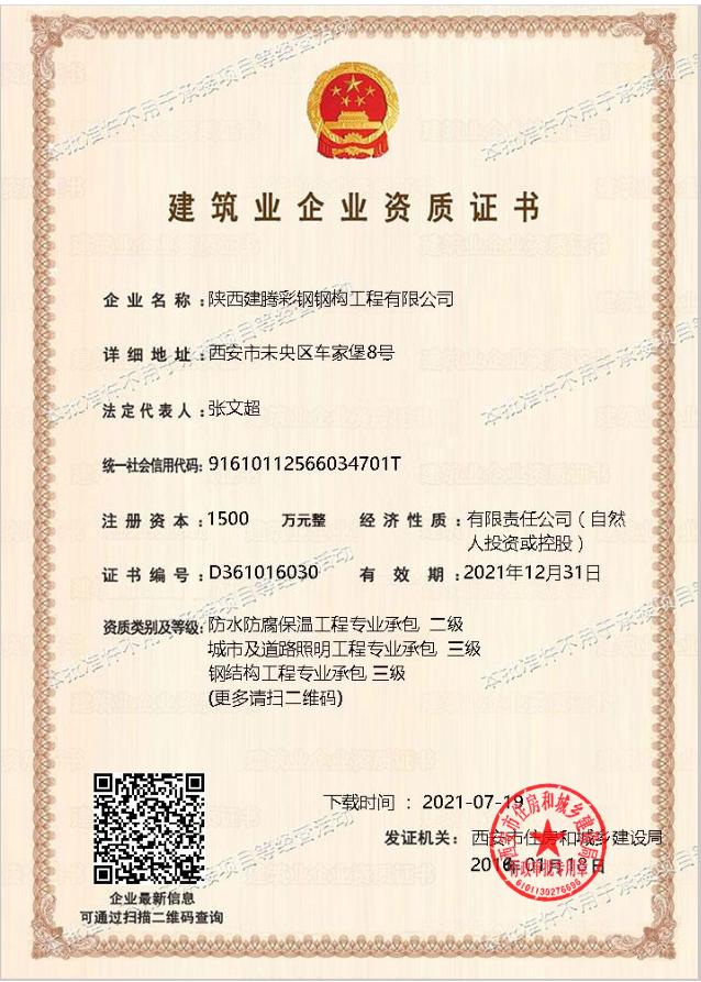 陕西建腾彩钢钢构工程有限公司-建筑业企业资质证书