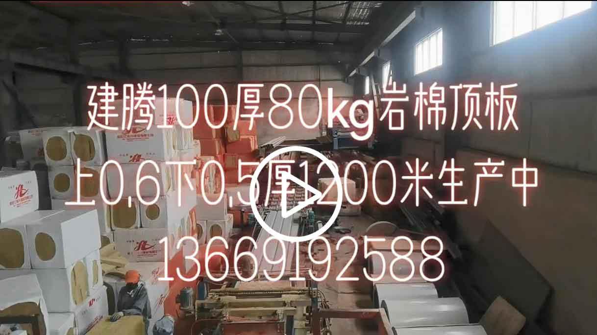 建騰彩鋼鋼構100厚80kg巖棉板生產中