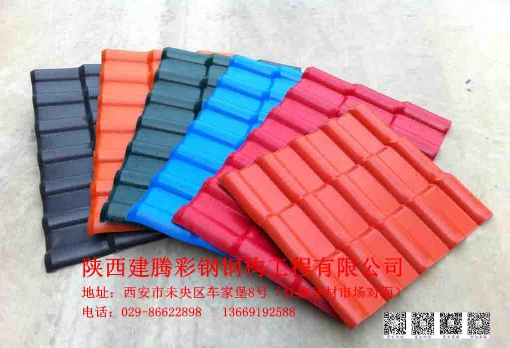 树脂瓦-安康彩钢