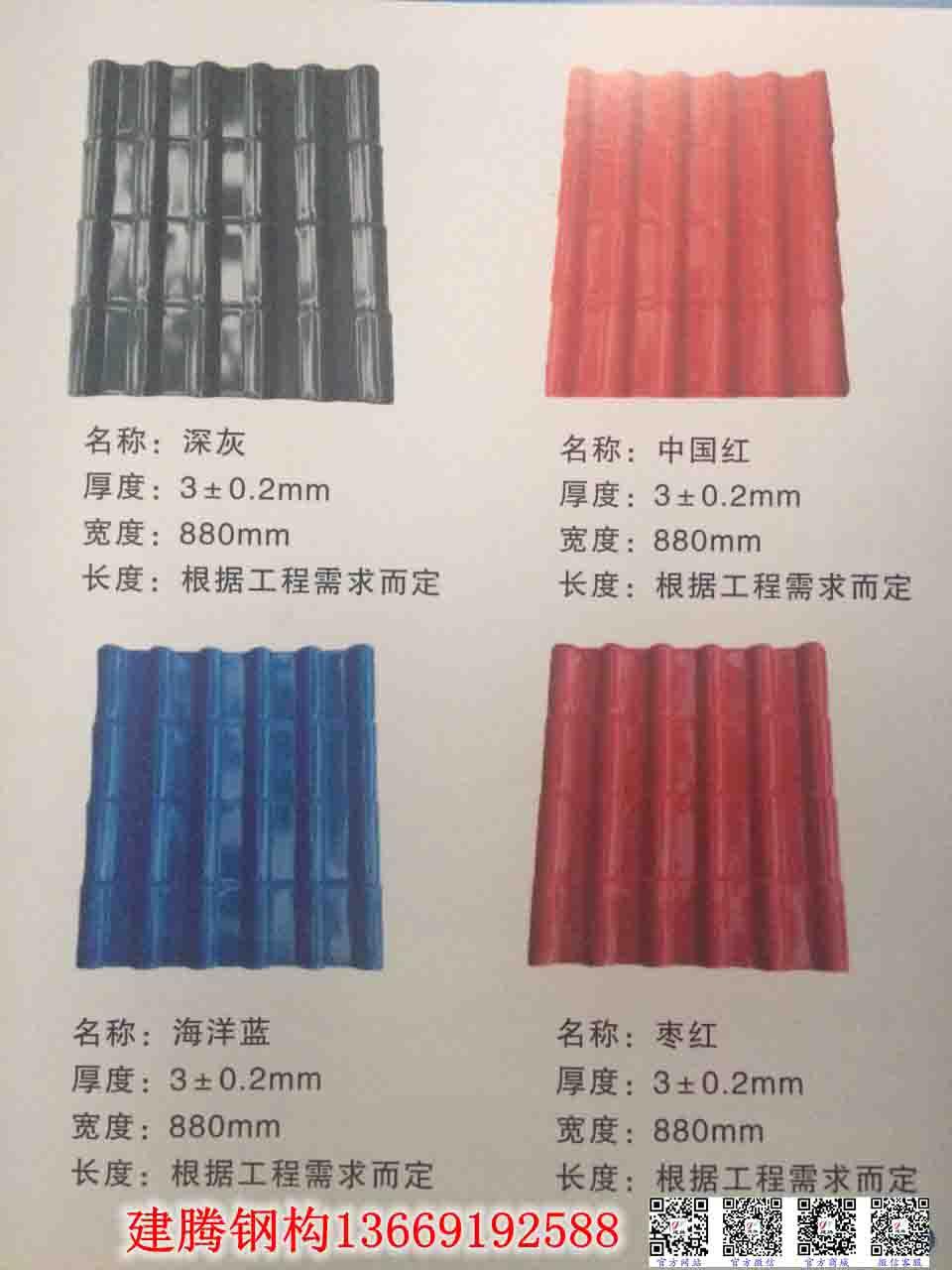 树脂瓦-西安彩钢