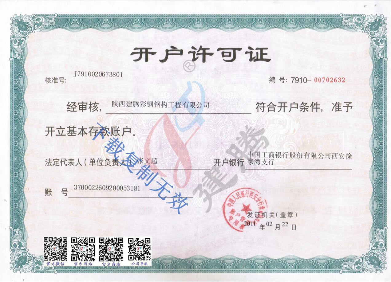 开户许可证-西安网架西安钢结构
