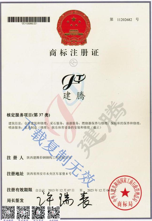注册商标西安钢结钩爱游戏体育,钢网架